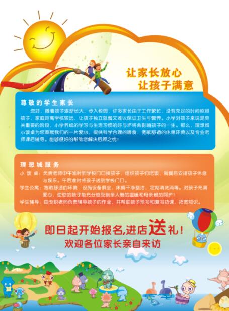 幼儿园招生宣传单页样板2b